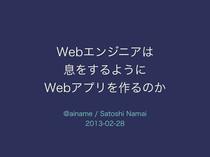 Webエンジニアは息をするようにWebアプリを作るのか // Speaker Deck