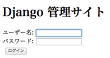 Django1.3.1を1.5.1にしたらいくつか設定やアプリに修正が必要だった - Debian GNU/Linux 3.1 on PowerMac G4
