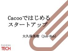 Cacooではじめるスタートアップ