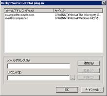 ygmail -   メールアドレスごとに着信サウンドを設定するプラグイン - Google Project Hosting