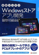 Amazon.co.jp: 基礎から学ぶ Windowsストアアプリ開発: 西村 誠: 本
