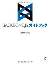 Amazon.co.jp: Backbone.jsガイドブック: 高橋 侑久: 本
