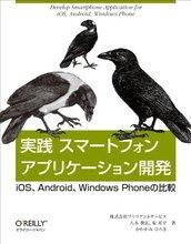 Amazon.co.jp: 実践 スマートフォンアプリケーション開発 —iOS、Android、Windows Phoneの比較: 株式会社ブリリアントサービス, 八木 俊広, 原 昇平, かわかみ ひろき: 本