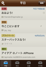 定型メール送信 – TapMailer | iPhone 研究室(iPadもね)