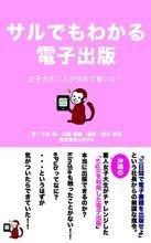 Amazon.co.jp: サルでもわかる電子出版 eBook: 鈴木 孝昌, 川端 菜緒, 平良 梓, 鈴木 美英: Kindleストア