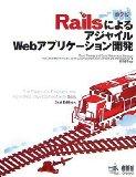 Railsに関する『知の高速道路』を無料でたくさん手に入れる方法 - 常識という迷信