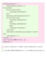 [baserCMS2.0]テーマの基本(2) ~ブログ~|baserCMS|mani-lab|mani-lab
