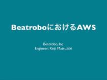 BeatroboにおけるAWS // Speaker Deck
