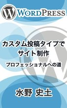Amazon.co.jp: WordPress カスタム投稿タイプでウェブサイト制作 eBook: 水野史土: Kindleストア