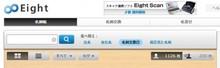 名刺管理サービス「Eight」から連絡先情報をエクスポートする | noriaki blog