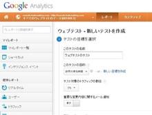 Google&Facebookに学ぶ、新機能の実装プロセス、を実践するためにGoogle Analyticsウェブテスト機能を使う - noriaki blog はてな出張所