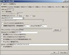 5分でできるWebサーバ | 札幌ワークス