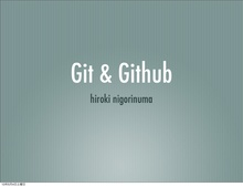 Git learn