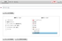Novius OS フォームで日本の住所を扱う