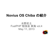 Novius os chiba の紹介
