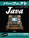 パーフェクトJava:書籍案内|技術評論社