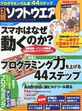 Amazon.co.jp: 日経ソフトウエア 2013年 06月号: 日経ソフトウェア: 本