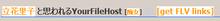 YourAVHostにてflvをダウンロードできるようにするGreasemonkey - かせいさんとこ