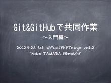 Git&GitHubで共同作業〜入門編