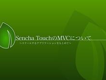 Sencha TouchのMVCについて 〜スケールするアプリケーションを求めて〜