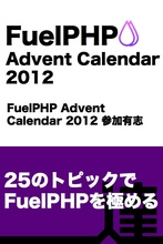 FuelPHP Advent Calendar 2012 - 達人出版会