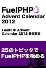 FuelPHP Advent Calendar 2012 - 達人出版会