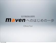 Mavenへのはじめの一歩