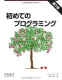 Kamimura's blog: Ruby - 辞書順ソート(再帰を使わない場合)