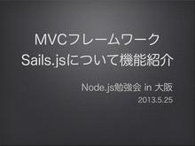 MVCフレームワーク Sails.jsについて機能紹介