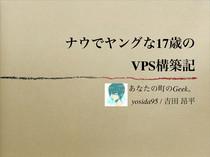 2012.09.15 PyCon JP 2012 「ナウでヤングな17歳のVPS 構築機」 // Speaker Deck