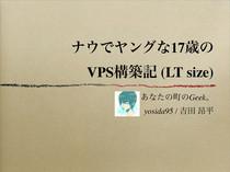 2012.11.27 #石狩DCツアー // Speaker Deck
