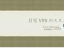 2013.04.14  DentooLT #3 「自宅 VPS のススメ」 // Speaker Deck