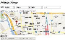 住所ドリルダウン検索(ADDRAjax)ライブラリとGoogle Maps APIをカリーで。 | GUNMA GIS GEEK