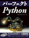 パーフェクトPython:書籍案内|技術評論社