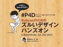 Rubyistのためのズルいデザインハンズオン in RubyHiroba P4D ワークショップ // Speaker Deck