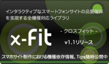 携帯向け開発者のための機種情報サイト :: KEITAIALL:ケータイ・オール