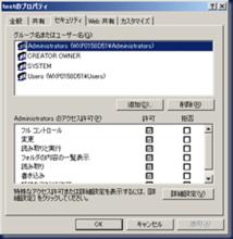 アクセス権の理解(NTFSアクセス権と共有アクセス権) at WindowsServer管理者への道