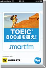 TOEICのスコアを1年で100点UPさせる方法 | 楽しく英語学習を続けるブログ