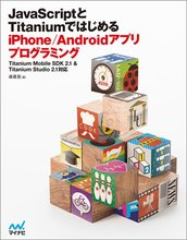 Titanium Mobileで個人アプリをリリースしてみた結果 - もやもやエンジニア