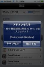 実例でみるiPhoneアプリ内課金(In App Purchase) アプリへの組み込み | KRAY Inc