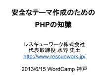 安全なテーマ作成のためのPHPの知識