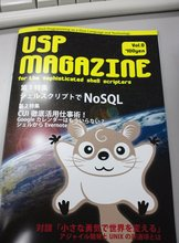 USP友の会:USP Magazine vol.0 遂に完成!
