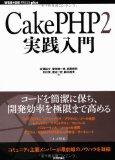 CakePHP2実践入門はCakePHPを実践的に使うための入門書だと思う - Copy/Cut/Paste/Hatena