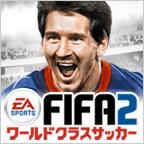 FIFAワールドクラスサッカー2 - GREE