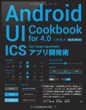 Android UI勉強会―デザインから実装まで― #androui419 に行って来ました。 - @thorikiriのてょりっき
