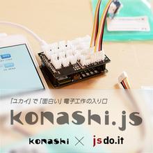 konashi.js | エンジニアとデザイナ・アーティストを繋ぐアプリ
