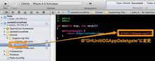 Objective-CでUnit Testフレームワーク GHUnitの導入手順 - 酒と泪とRubyとRailsと