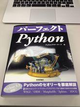 パーフェクトPython — kashew_nuts-blog