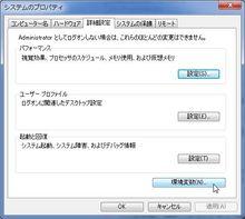 Windows7(64bit)にRuby1.9.2をインストールする - 情報技術漫才誌