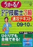 8日間でFP3級に受かった方法 - kakku blog